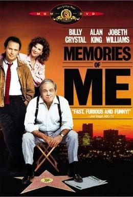 Постер фильма Мои воспоминания (1988)