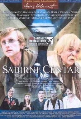Постер фильма Центр сбора (1989)