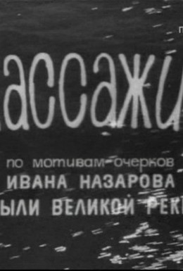 Постер фильма Пассажир (1975)