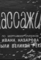 Пассажир (1975)