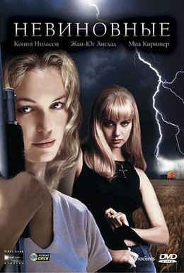 Постер фильма Невиновные (2000)