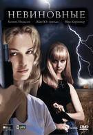 Невиновные (2000)