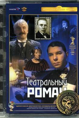 Постер фильма Театральный роман (2003)