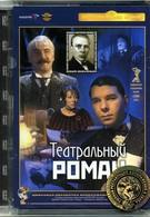 Театральный роман (2003)