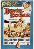 Бенгальская бригада (1954)