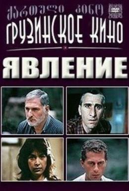Постер фильма Явление (1988)