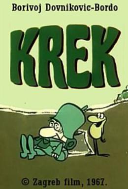 Постер фильма Крек (1968)
