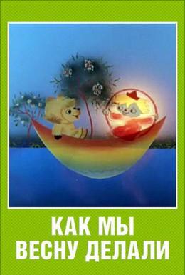 Постер фильма Как мы весну делали (1971)