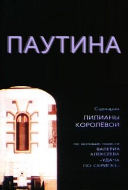 Постер фильма Паутина (1992)