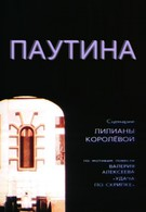Паутина (1992)