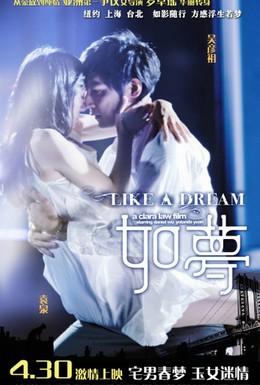Постер фильма Как сон (2009)