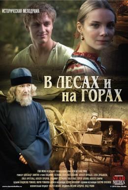 Постер фильма В лесах и на горах (2010)
