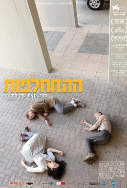 Постер фильма Обмен (2011)