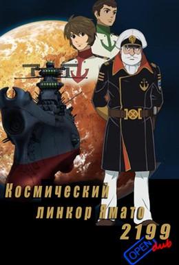 Постер фильма 2199: Космический крейсер Ямато. Глава 1 (2012)