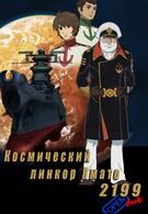 2199: Космический крейсер Ямато. Глава 1 (2012)