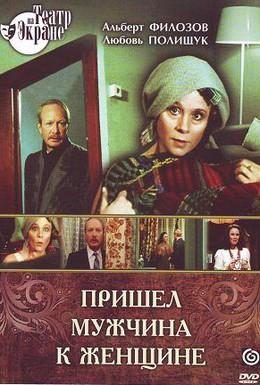 Постер фильма Пришел мужчина к женщине (1990)