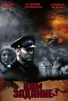 Постер фильма Вам – задание (2004)