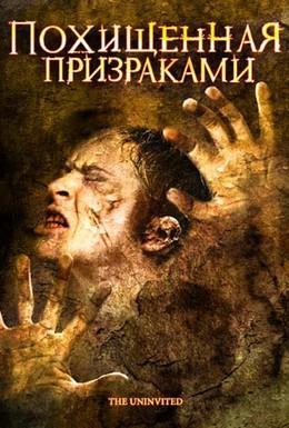 Постер фильма Похищенная призраками (2008)