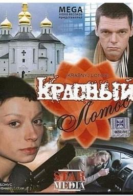 Постер фильма Красный лотос (2009)