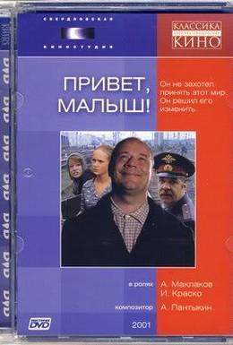Постер фильма Привет, Малыш! (2001)