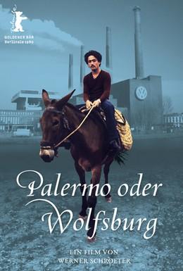 Постер фильма Палермо или Вольфсбург (1980)