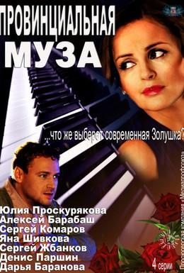 Постер фильма Провинциальная муза (2013)