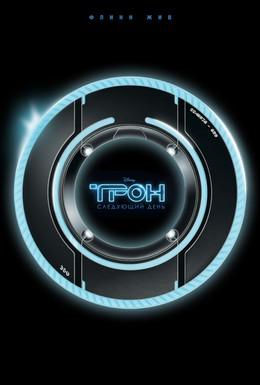 Постер фильма Трон: Следующий день (2011)