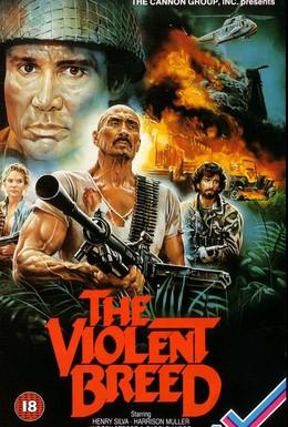 Постер фильма Дикая порода (1984)