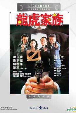 Постер фильма Семья дракона и тигра (1989)
