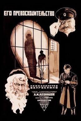 Постер фильма Евреи на земле (1927)