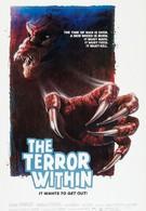 Внутренний страх (1989)