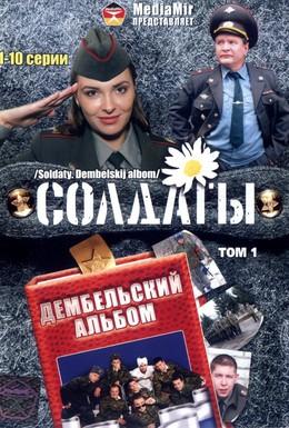 Постер фильма Солдаты. Дембельский альбом (2008)
