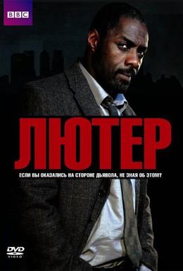 Постер фильма Лютер (2010)