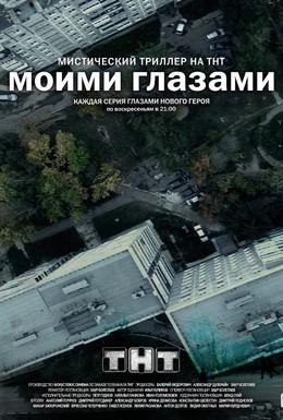 Постер фильма Моими глазами (2012)