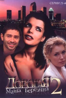Постер фильма Дорогая Маша Березина (2004)
