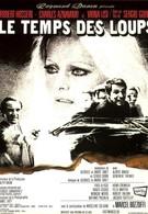 Время волков (1970)
