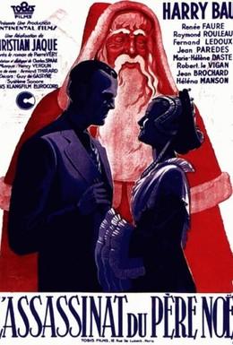 Постер фильма Убийство Деда Мороза (1941)
