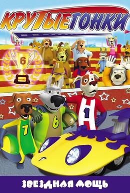 Постер фильма Крутые гонки (2008)