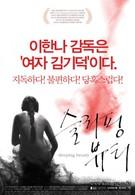 Спящая красавица (2008)
