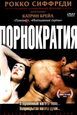 Постер фильма Порнократия (2004)