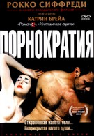 Порнократия (2004)
