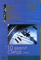На 10 минут старше: Труба (2002)