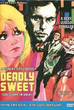 Постер фильма Запыхавшись (1967)