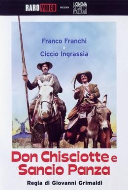 Постер фильма Дон Кихот и Санчо Панса (1968)