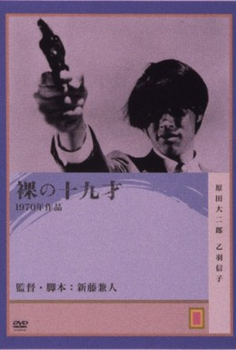 Постер фильма Сегодня жить, умереть завтра (1970)