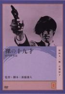 Сегодня жить, умереть завтра (1970)