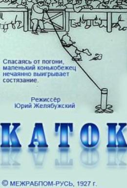 Постер фильма Каток (1927)