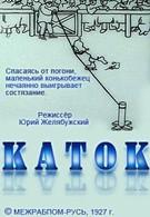 Каток (1927)