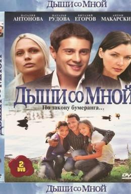 Постер фильма Дыши со мной (2010)