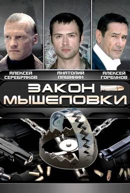 Постер фильма Закон мышеловки (2007)